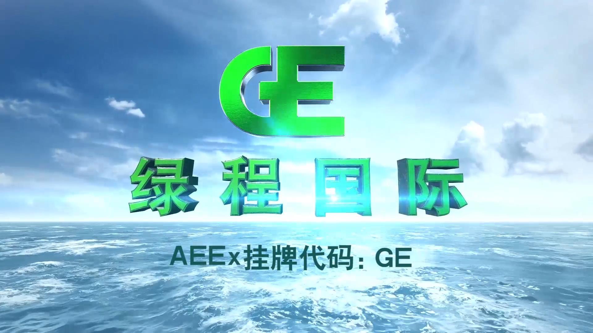 绿程国际宣传片