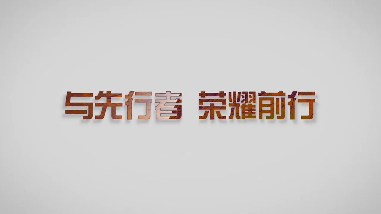 琥珀汇宣传片